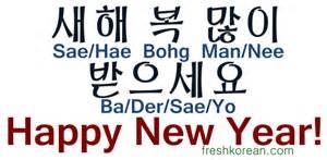 fresh korean useful phrases 91 100 hangul english