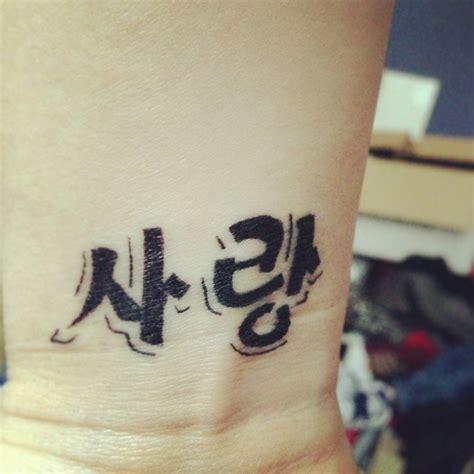 tattoo font generator korean pin by genis tobias on tattoos pinterest