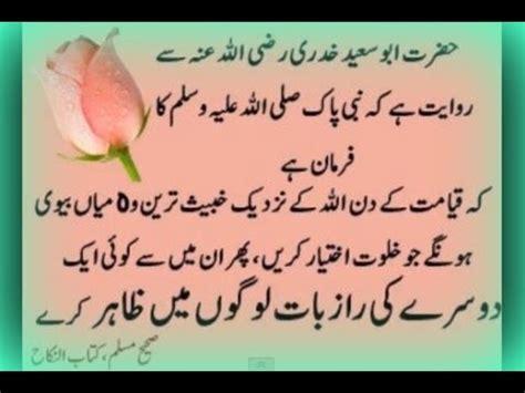 hadees bukhari in urdu part 1 youtube hadees bukhari in urdu part 2 youtube