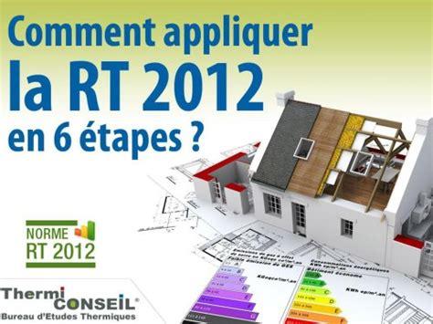 bureau d 騁ude thermique rt 2012 norme rt 2012 comment appliquer la norme rt 2012 en 6