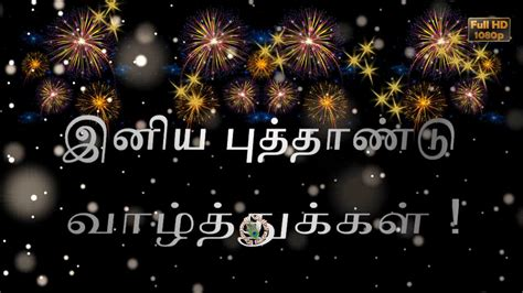 new year 2018 kavithai happy puthandu 2018 best wishes greetings images animation whatsapp tamil new year