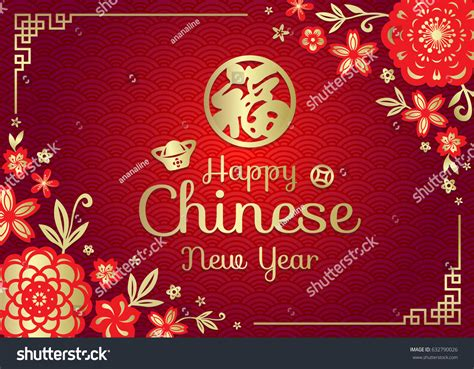 auspicious word for chinese new year happy new year card stock vector 632790026