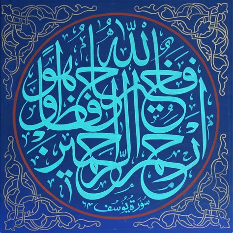 Kaos Islamic Artwork 2 Path 1000 images about calligraphy on