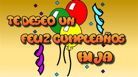 imagenes de feliz cumpleaños una hija tarjeta virtual animada de feliz cumplea 241 os hija youtube