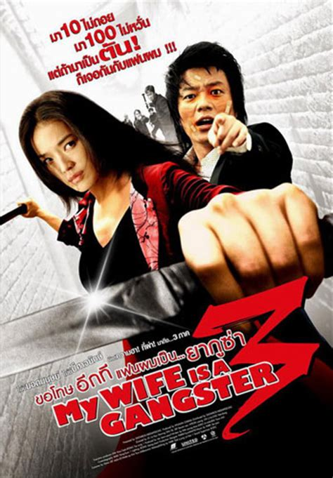 film malaysia gangster 3 my wife is a gangster 3 movie movie sajeee