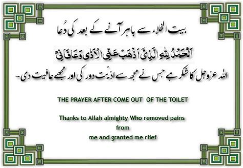 dua while entering bathroom beautiful and peaceful deen may 2011