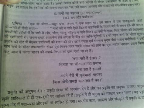 Sanrakshan Essay In by Vano Ka Sanrakshan Essay In Brainly In