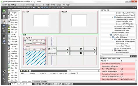 qt designer layout horizontally in splitter jvr 自腹でバーチャルリアリティ qt creator splitter layout