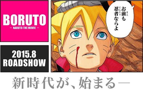 Boruto Naruto The Movie Jurnal Otaku Indonesia | boruto naruto the movie jurnal otaku indonesia