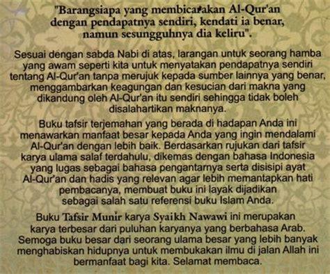 Tafsir Al Quran Al Aisar Jilid 2 tafsir al munir marah labid jilid 2 al quran ulumul quran