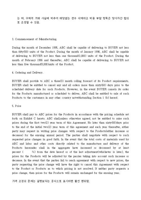 oem agreement template oem계약서 oem agreement 샘플 및 oem계약서 oem agreement 양식 다운로드