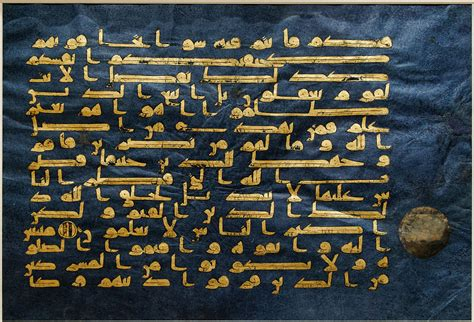 blue quran wikipedia