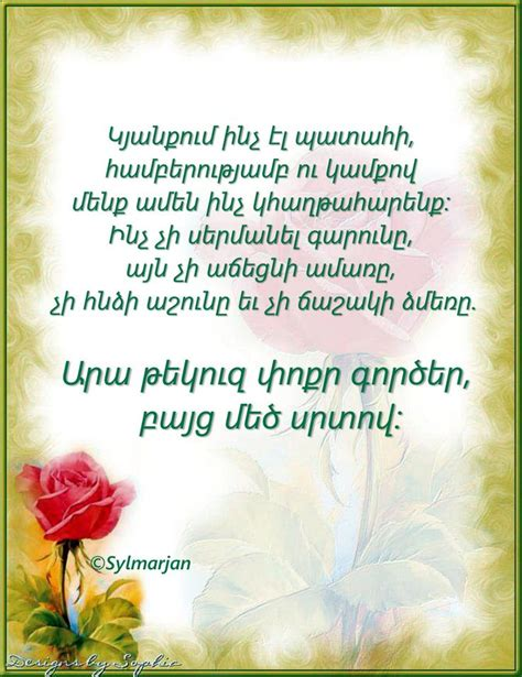 Happy Birthday Wishes In Armenian 136 Best Images About Armenian Quote Post On Pinterest