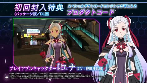 Ordinal Animal Character 07 accel world vs sword adds yuna from sword