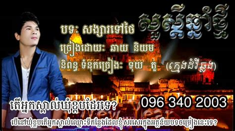 new year 2015 song free mp3 khmer song new year 2015 songsa tov thai សង ស រទ ថ new