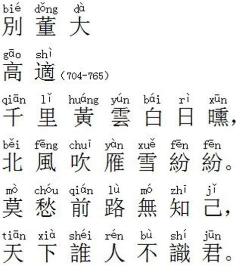 new year poem in mandarin farewell poem calligraphy wall scroll