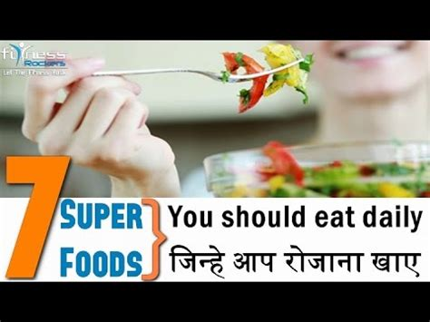 7 Foods You Should Eat Every Day by 7 Foods You Should Eat Every Day In India