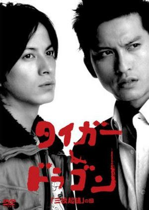 drama fans org index drama tiger japanese drama episodes sub