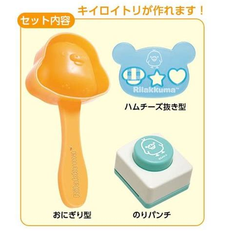 Rilakkuma Rice Set 30 rilakkuma kiiroitori bento rice decoration set san x japan bento accessories