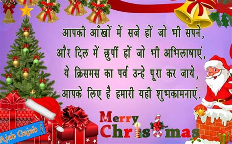merry christmas wishes messages  images  hindi