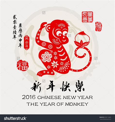 new year year of the monkey greetings new year greeting card clipart 69