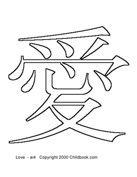 coloring pages of japanese symbols chinese symbols coloring pages coloring home