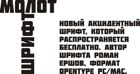 dafont molot шрифт 171 молот 187 lemonad