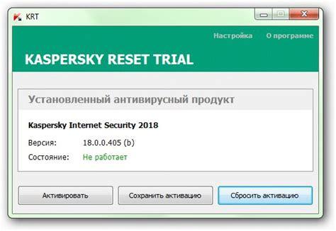kaspersky reset trial 2016 startimes أداة kaspersky reset trial 5 1 0 37 الجديدة تفعيل نسخ 2018