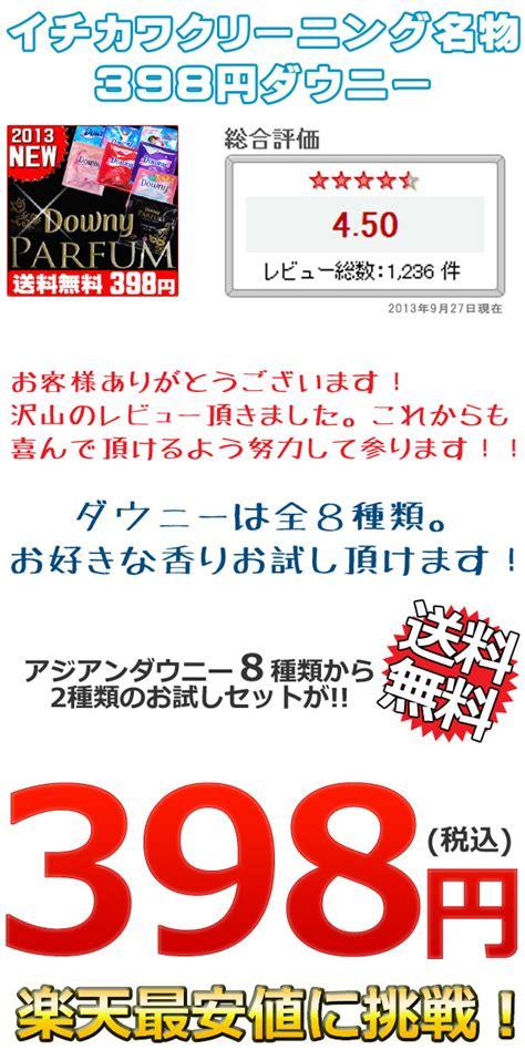 Parfum Ichikawa ichikawa929 rakuten global market アジアンダウニー trial セット