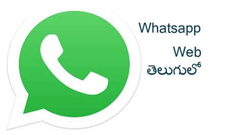 whatsapp web  telugu youtube