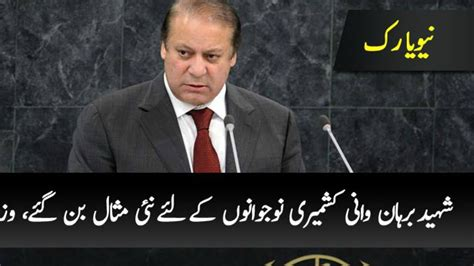 nawaz sharif 2016 nawaz sharif full speech in un general assembly 2016