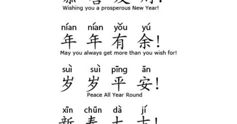 new year wishes pinyin festival greetings one mistake in pinyin