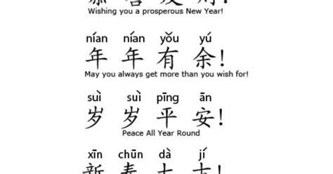 new year greetings hanyu pinyin festival greetings one mistake in pinyin