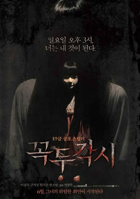 film horror korea terbaru 2014 あやつり人形 韓国映画ブログ1010 映画レビュー 軍曹ssiの韓国映画ブログ 韓国映画に憐れみを