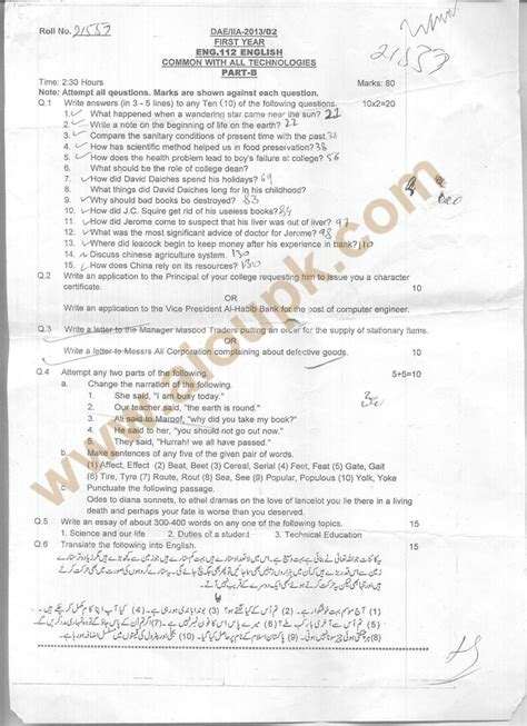 Paper Pattern Of English 1st Year 2014 | dae past papers english eng 112 first year part b for all