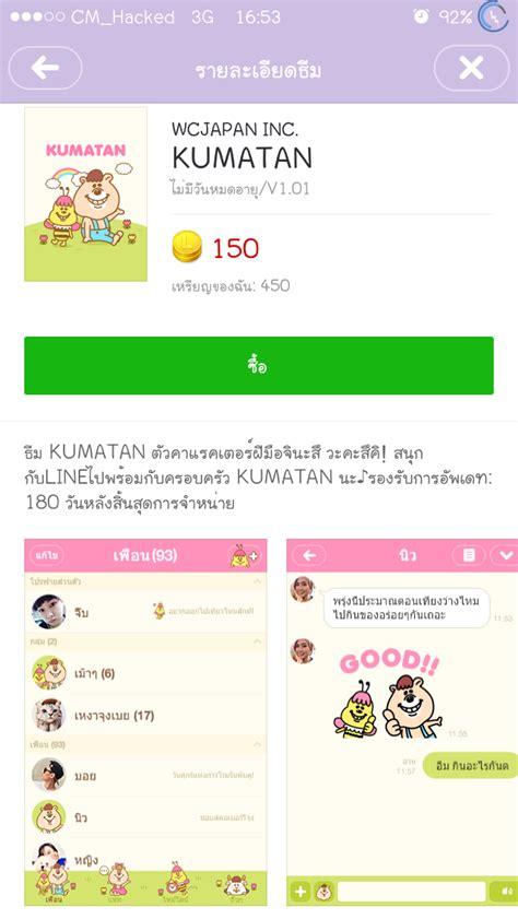 theme line kumatan cm hacked update new line theme 10 03 2015 kumatan