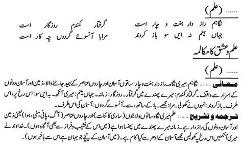 allama iqbal poetry 寘 禔 payam e mashriq 018 mahwara e ilm o ishq