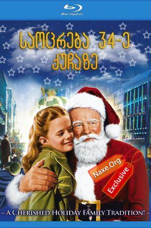 The Miracle Season Qartulad საოცრება 34 ე ქუჩაზე ქართულად Miracle On 34th Filmi Saocreba 134 E Quchaze Qartulad