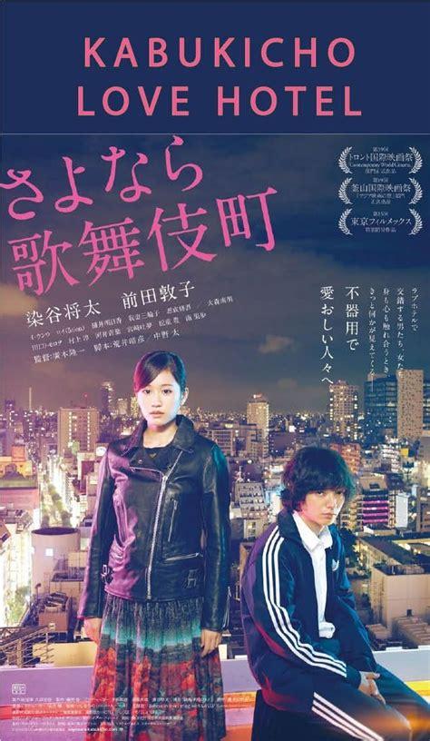 film love summer subtitle indonesia 100 best japan images on pinterest japanese drama drama