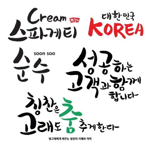 tattoo fonts korean 41 best images about desgin on watercolors