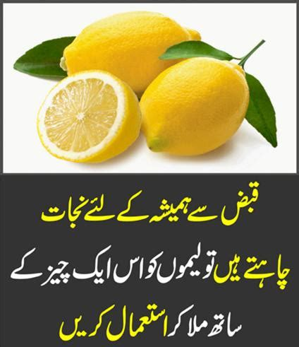 constipated olive olive and lemon constipation hikmat kada ilaj with herbals