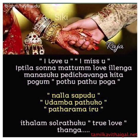 i love you in tamil love u images for husband in tamil impremedia net