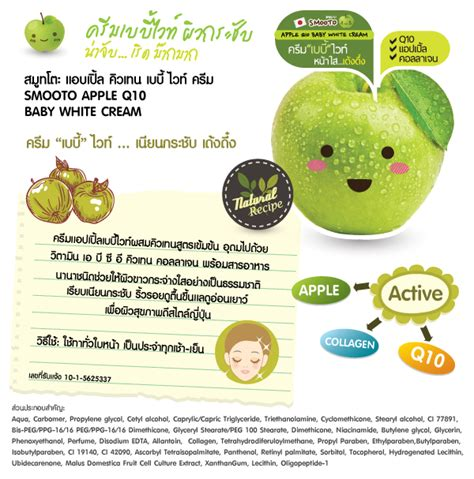 Smooto Apple Baby White smooto apple q10 baby white สม ทโตะ แอปเป ล ค วเทน