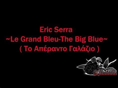 éric serra le grand bleu songs eric serra le grand bleu the big blue το απεραντο γαλαζιο
