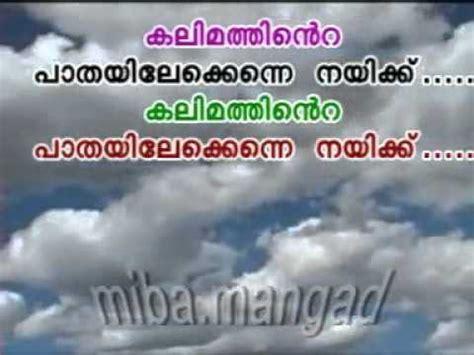 alifu kondu naavil alif kondu naavil karaoke with lyrics by anwar