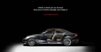 lexus korea site renewal fubiz media