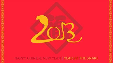 new year snake and monkey zodiac lnmc lyons new media centre