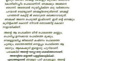 Letter Malayalam It New Generations Malayalam Letters Comics And Mix Enjoy