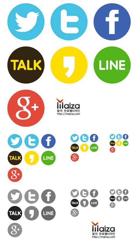 Sns Dec17 Tiw 4 sns아이콘 트위터 페이스북 카카오톡 카카오스토리 라인 구글 psd 무료아이콘