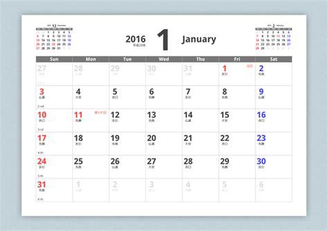 Calendar 2018 Iso 2016年 Pdfカレンダー無料ダウンロード 2015年 2017年のpdfカレンダーもご用意しています ツ